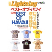 別冊Lightning Vol.16 ベスト・オブ・ハワイ2005