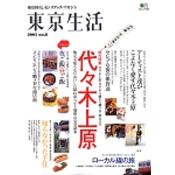 東京生活 no.8