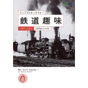 鉄道趣味 リターンズ1(エイ文庫)