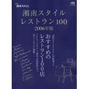 湘南スタイルレストラン100 2006年版