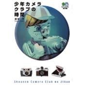 少年カメラクラブの時間(エイ文庫)