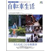 自転車生活 Vol.1