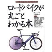 ロードバイクが丸ごとわかる本