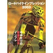 ロードバイクインプレッション2003