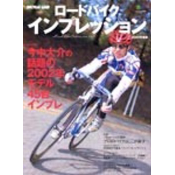 ロードバイクインプレッション2002年度版