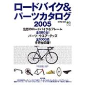 ロードバイク&パーツカタログ2005