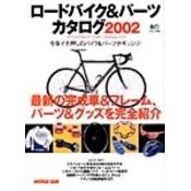 ロードバイク&パーツカタログ2002
