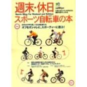 週末・休日スポーツ自転車の本