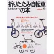 折りたたみ自転車&小径スポーツの本