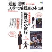 通勤・通学スポーツ自転車の本 Vol.5