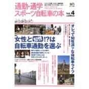 通勤・通学スポーツ自転車の本 Vol.4