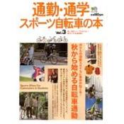 通勤・通学スポーツ自転車の本 Vol.3