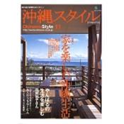 沖縄スタイル Vol.11