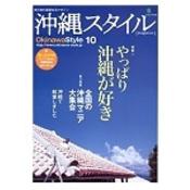 沖縄スタイル Vol.10