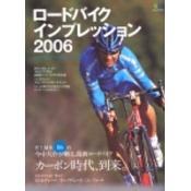 ロードバイクインプレッション2006