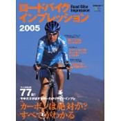 ロードバイクインプレッション 2005