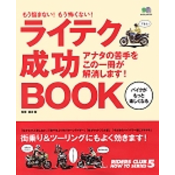 ライテク成功BOOK
