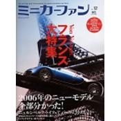 ミニカーファン Vol.12