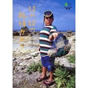 ほのぼの旅情カメラ(エイ文庫)