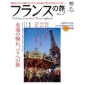 フランスの旅 no.2
