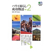 ハワイ暮らし成功物語2(エイ文庫)