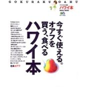 ハワイスタイル別冊 ハワイ本 極楽オアフ2005-2006