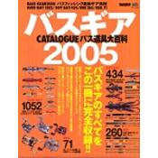 バスギアカタログ2005