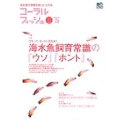 コーラルフィッシュ Vol.3