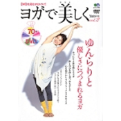 Yogini別冊 ヨガで美しく Vol.2