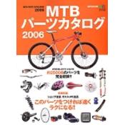 MTBパーツカタログ2006