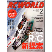 RC WORLD 2013年2月号 No.206