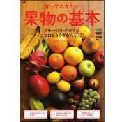 果物の基本