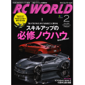 RC WORLD 2015年2月号 No.230