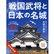 戦国武将と日本の名城