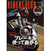 RIDERS CLUB 2013年2月号 No.466 [付録:カレンダー]