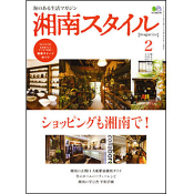 湘南スタイルmagazine Vol.52 [綴じ込み付録:冊子]