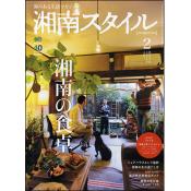 湘南スタイルmagazine Vol.56 [付録:冊子]