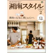 湘南スタイルmagazine 2015年2月号 第60号
