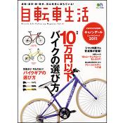 自転車生活 Vol.30