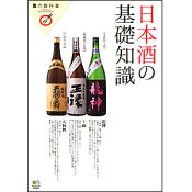 食の教科書シリーズ「日本酒の基礎知識」