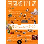 田園都市生活 Vol.54