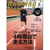 ランニング・スタイル 2013年2月号 Vol.47