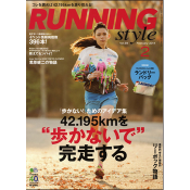 ランニング・スタイル 2014年2月号 Vol.59  [付録:ランドリーバッグ]