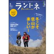 ランドネ 2014年2月号 No.48