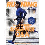 ランニング・スタイル 2015年2月号 Vol.71