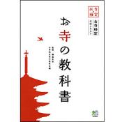 お寺の教科書