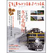 鉄道ひとり旅ふたり旅 5
