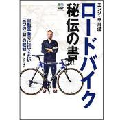 エンゾ早川流ロードバイク秘伝の書