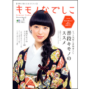 キモノなでしこ Vol.2
