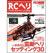 RCヘリ フライト&セッティング2013